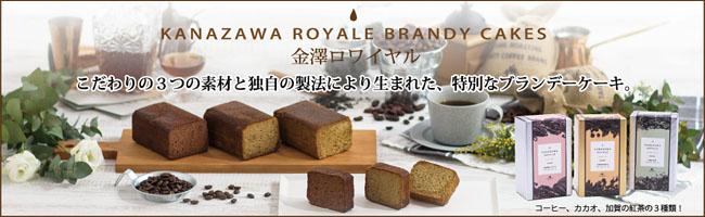 自家製のブランデーケーキ 金沢ロワイヤルはこちら