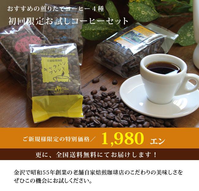 全国送料無料のお得なお試しコーヒーセット 1980円