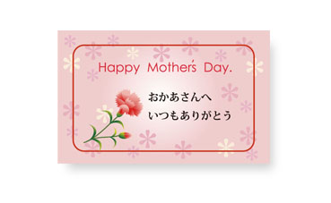 母の日ギフトカード