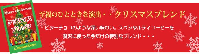 季節のブレンドコーヒー クリスマスブレンド新発売こちらから