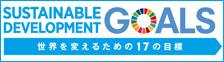 キャラバンサライのSDGs宣言