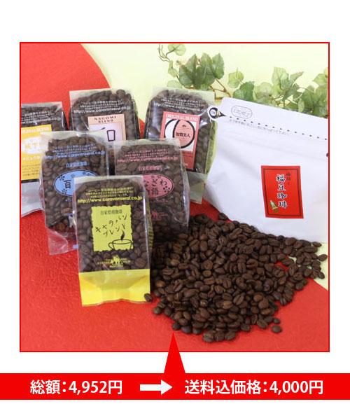 送料無料のブレンドコーヒー福袋お得な価格