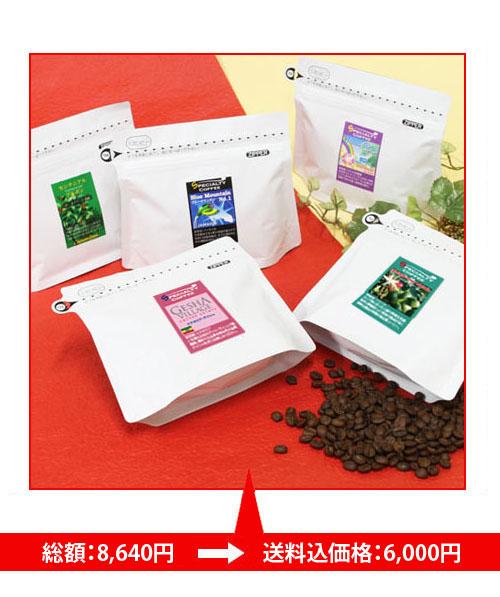 送料無料の高級コーヒー福袋お得な価格