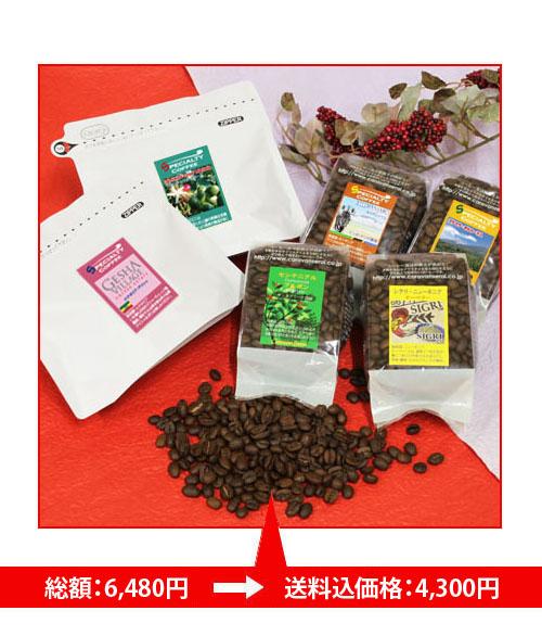 送料無料のストレートコーヒー福袋お得な価格