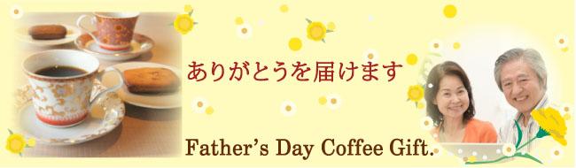 父の日においしいコーヒーのプレゼント