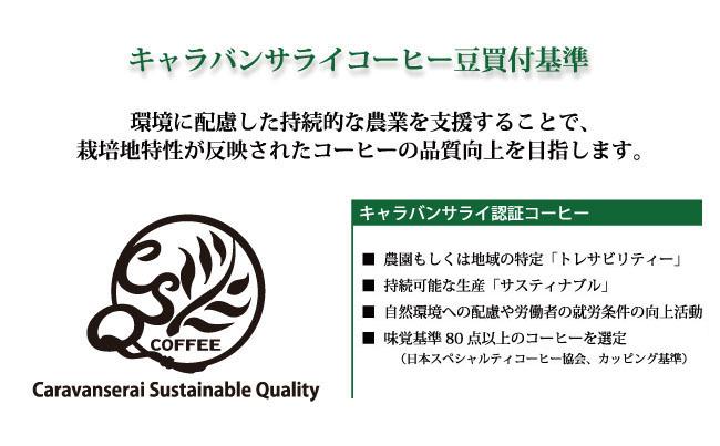 キャラバンサライのコーヒー品質宣言