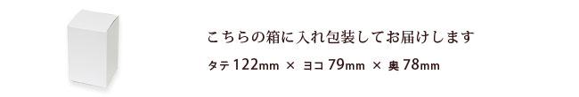ギフト箱サイズkan1