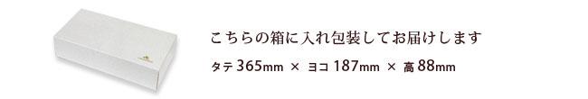 ギフト箱サイズkan4