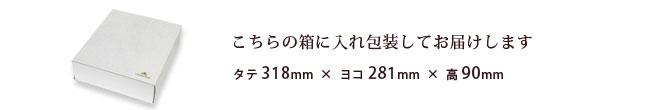 ギフト箱サイズkan6