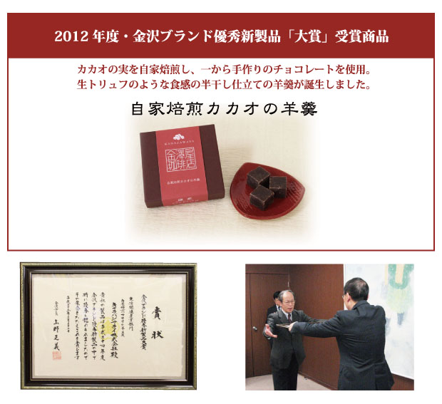 金沢かがやきブランド認定商品 大賞受賞しました