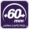 レギュラーコーヒーマシン用ポッドは直径が約60ミリのタイプです。