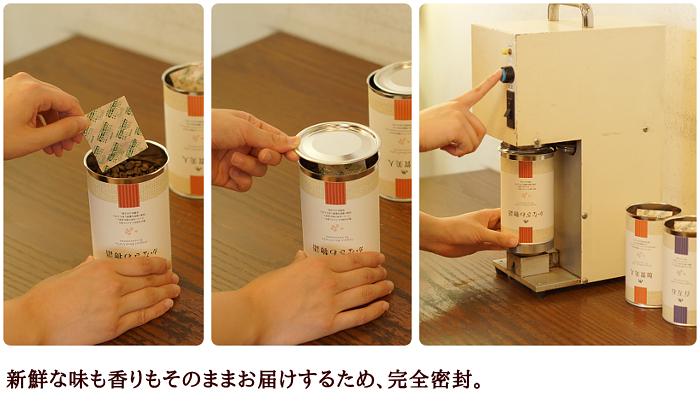 キャラバンサライのコーヒー豆ギフトは味・香り・鮮度にこだわるから缶入り完全密封でお送りいたします