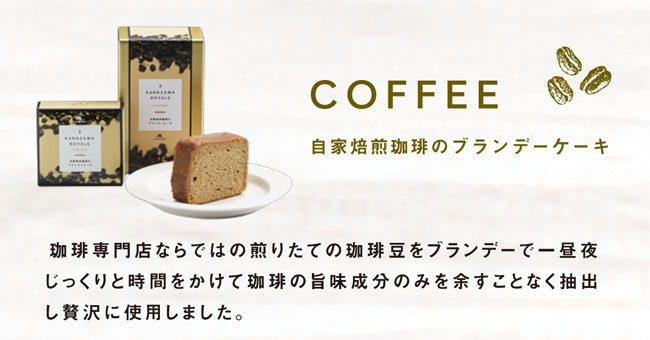 金澤ロワイヤル コーヒーブランデーケーキ メイン説明