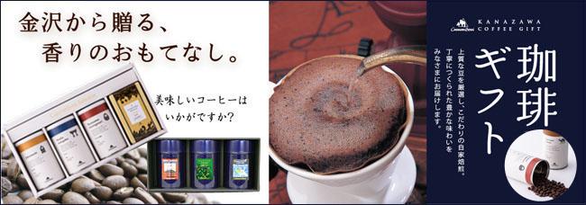 季節のおすすめコーヒーギフトはこちらから