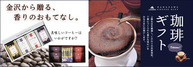 季節の美味しいコーヒーギフトはこちらから
