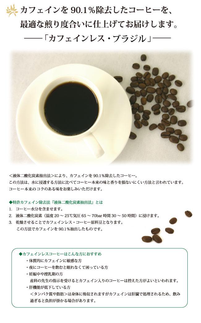 カフェインレスコーヒー豆ブラジル説明