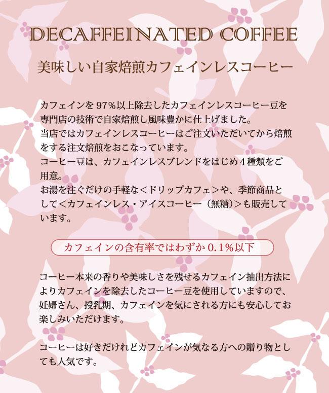 カフェインレスコーヒー(デカフェ)001