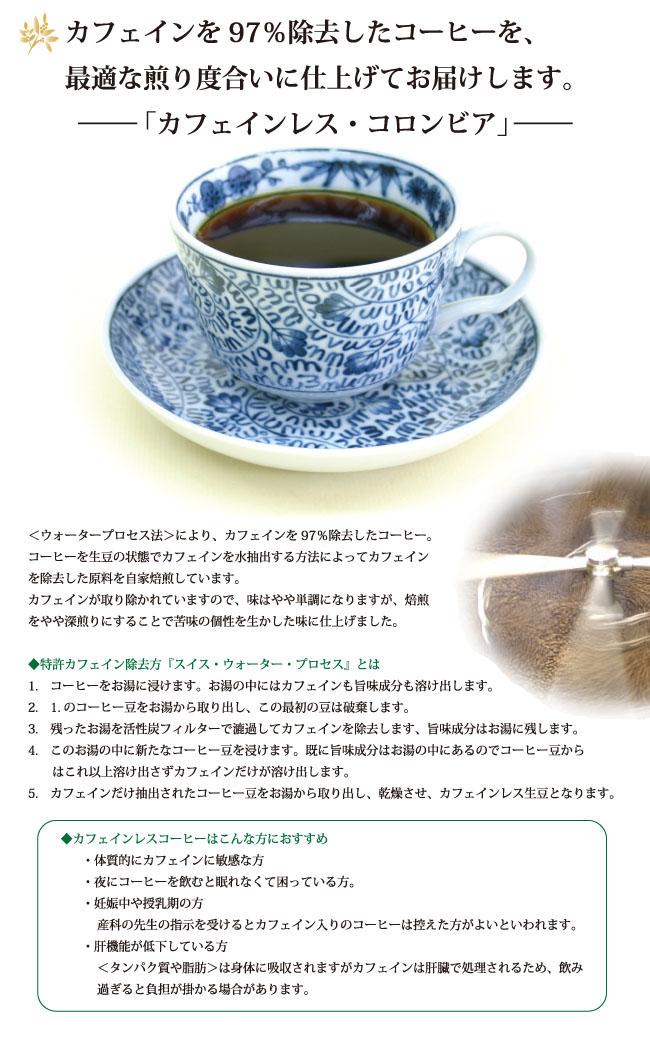 カフェインレスコーヒーコロンビアはカフェインを97%除去したコーヒー