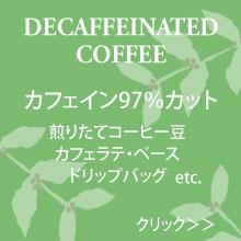 美味しいカフェインレスコーヒー商品はこちらから