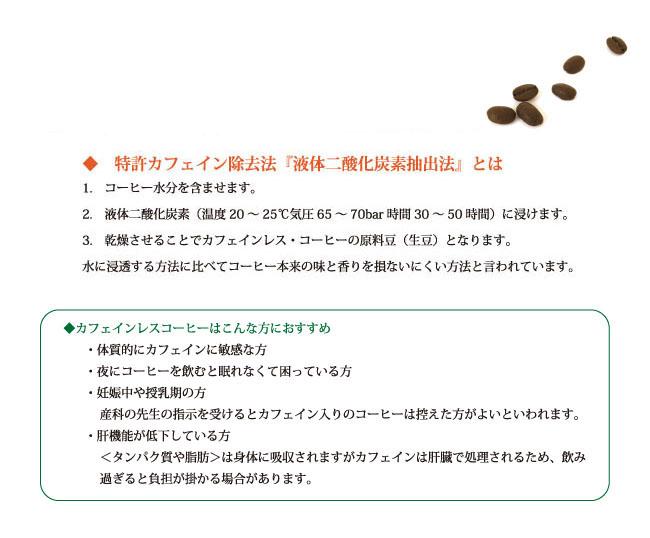 カフェインレスコーヒーの液体二酸化炭素抽出法について
