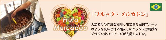 ブラジル産コーヒーフルッタ・メルカドン新発売 こちらから