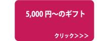 春コーヒーギフト5000円以上ギフトセットはこちら