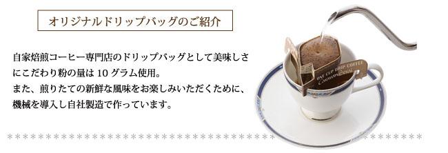 ドリップバッグ福袋の味の説明01
