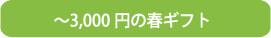 春コーヒーギフト3000円以下ギフトセットはこちら