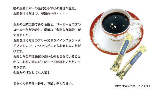 金沢ならではの金箔入りコーヒー