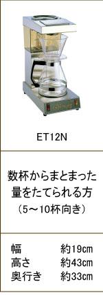 ET12N
