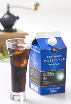 水にもコーヒーにもこだわった極上のアイスコーヒー「天然ミネラルアイス」です