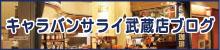 キャラバンサライ武蔵店のブログはこちら
