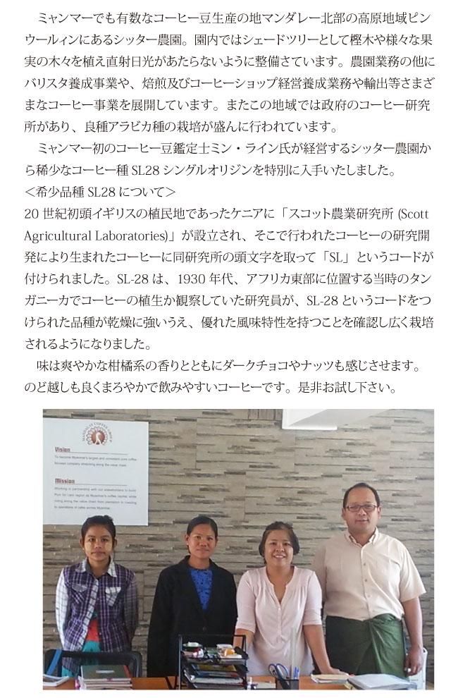 ミャンマー・シッター農園の説明02