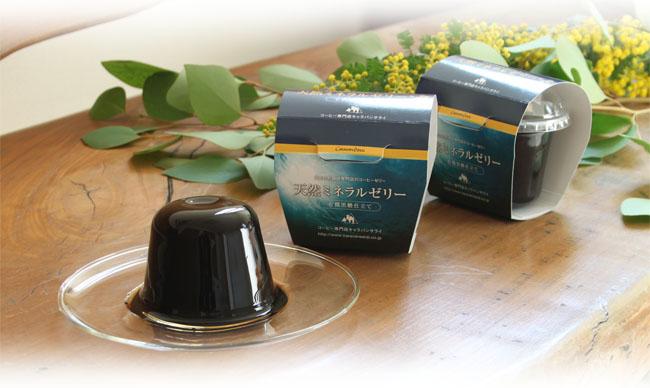 天然ミネラルコーヒーゼリー(有機黒糖仕立て)のイメージ