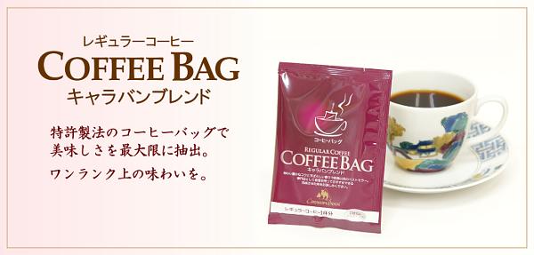 コーヒーバッグキャラバンブレンドは特許取得の製法でワンランク上の味わいをお届けします。