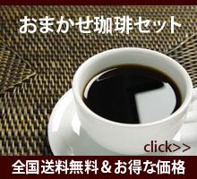 全国送料無料のお得なおまかせコーヒーセットはこちらから