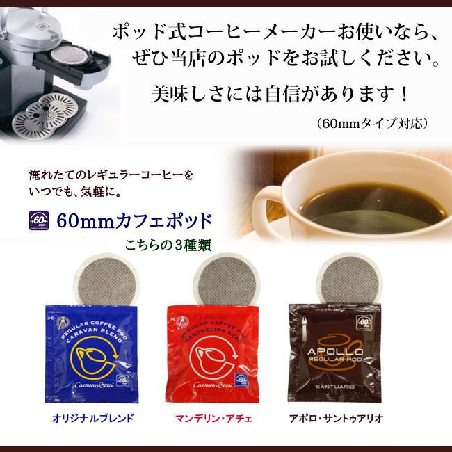 60ミリ 人気のカフェポッド コーヒーポッド
