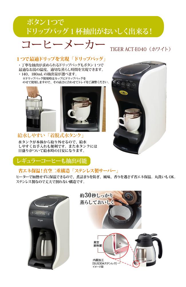 オフィスコーヒーマシン