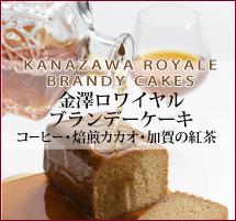 ロワイヤルブランデーケーキはこちら