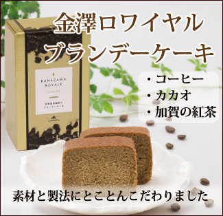 コーヒー専門店の自家製ブランデーケーキ 金沢ロワイヤルはこちらから