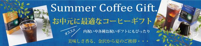 お中元ギフト・アイスコーヒーギフト特集はこちらから