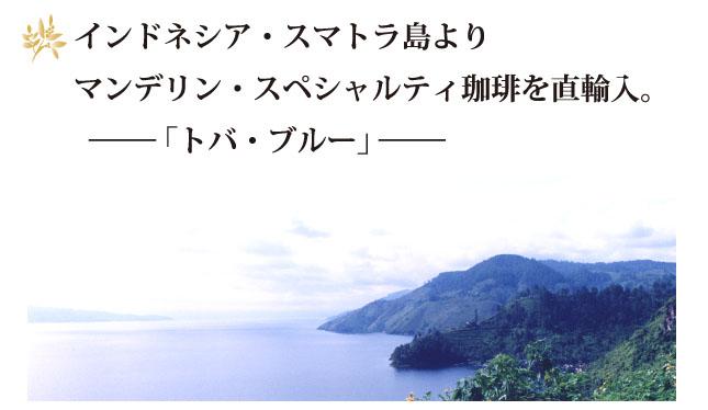 マンデリン・トバブルー コーヒーの説明01